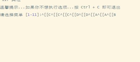 《[原创]Linux Centos 中运行脚本时 使用退格键 或者 方向键 变成乱码的解决方法》