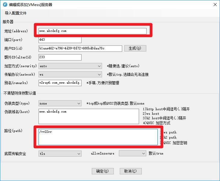用Nginx搭建反向代理V2ray Nginx+TLS+Webocket 最终配置文件,无废话篇