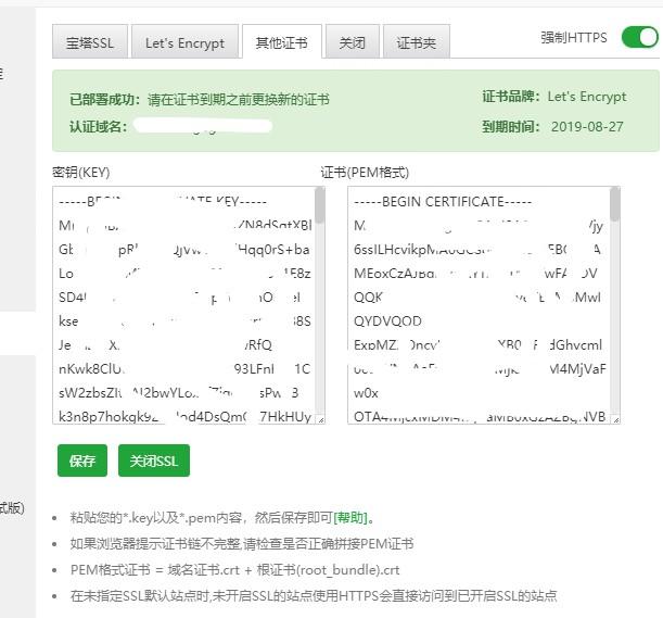 《acme.sh 生成的 https  ssl证书,和宝塔面板里添加证书的对应方式》