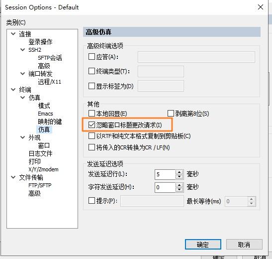 《SecureCRT标签中设定自定义主机名的方法》