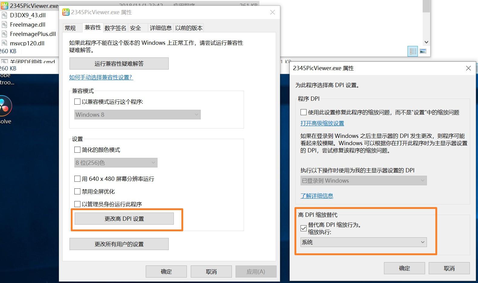 《2345看图王 在Win10上大尺寸显示器上闪退的问题解决办法(就是根本运行不了软件)》