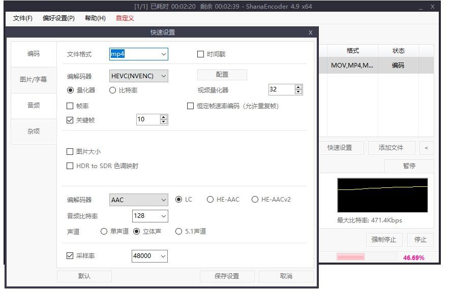 《ShanaEncoder视频压缩软件 参数设置》