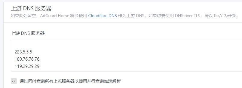 《在OpenWrt中使用AdGuard Home创建自己的DNS服务器,可屏蔽广告哦!》