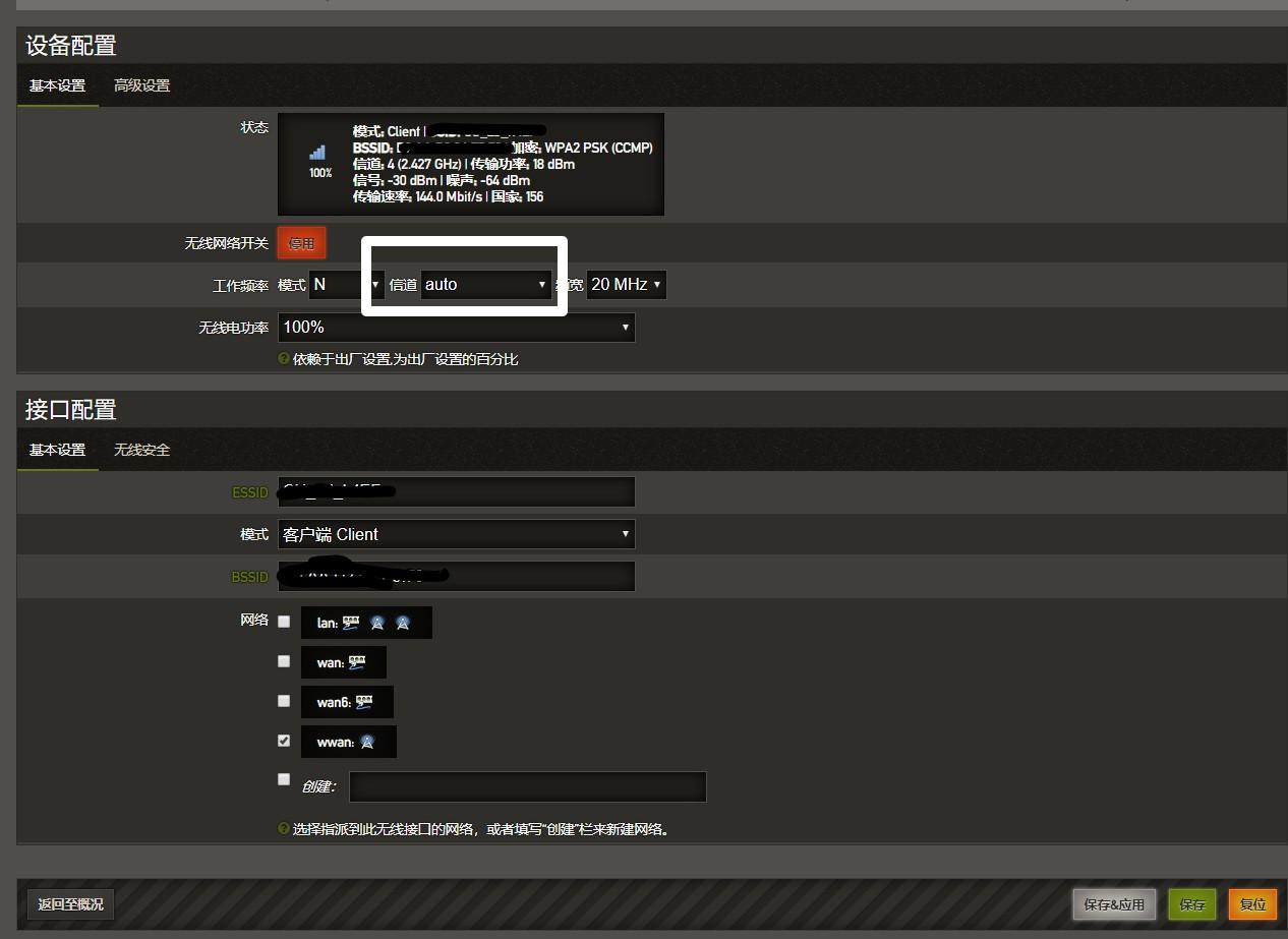 《Openwrt 潘多拉 PandoraBox 中继WIFI信号实现蹭网,一揽子解决方法,无废话篇》
