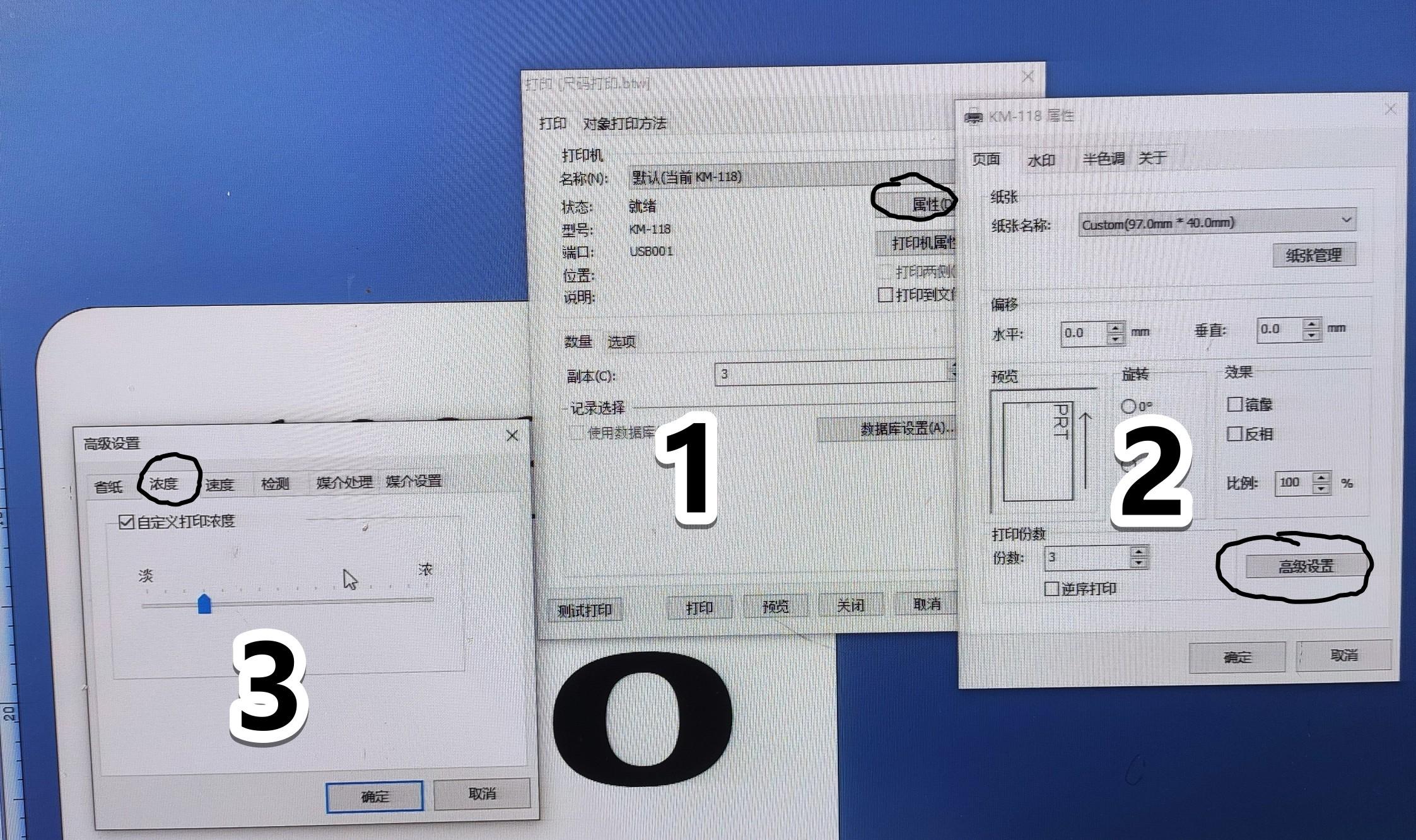 《快麦 KM-118热敏打印机,设置打印浓度的方法》